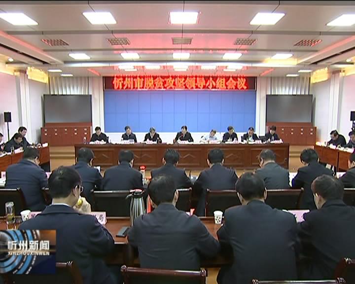 省人大常委会副主任 市委书记李俊明主持召开市脱贫攻坚领导小组会议