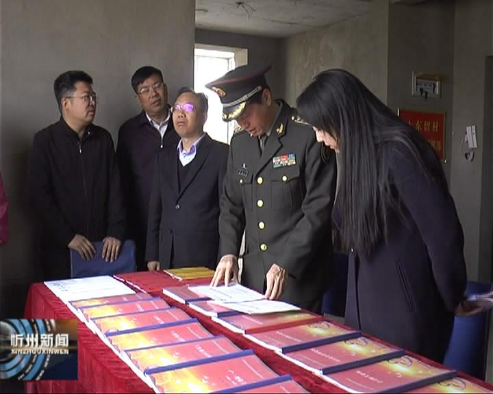 市领导在定襄县调研脱贫攻坚和军民融合工作?