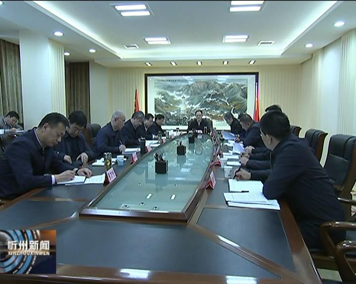 市委反腐败领导小组召开第一次会议
