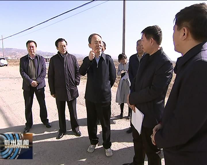 市长郑连生在繁峙县调研转型项目建设年和脱贫攻坚工作?