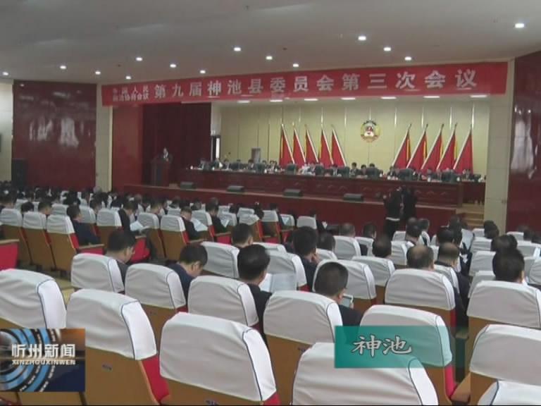 神池 忻府区 河曲 偏关 代县召开两会确立2018年经济社会发展目标?