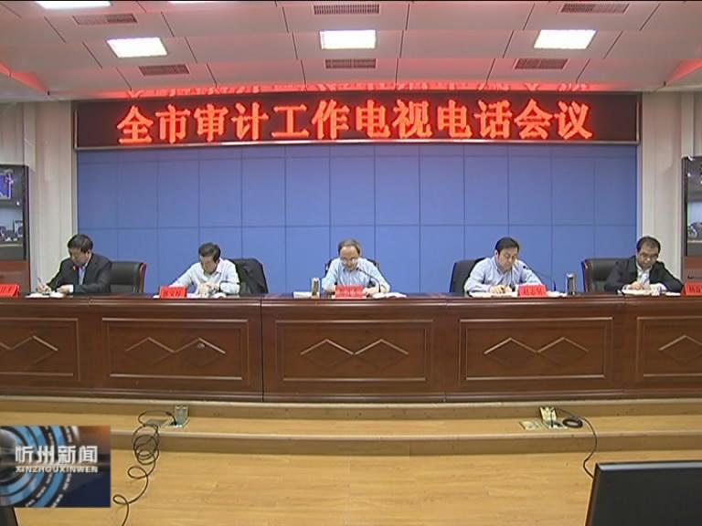我市召开审计工作电视电话会议 市长郑连生出席并讲话?