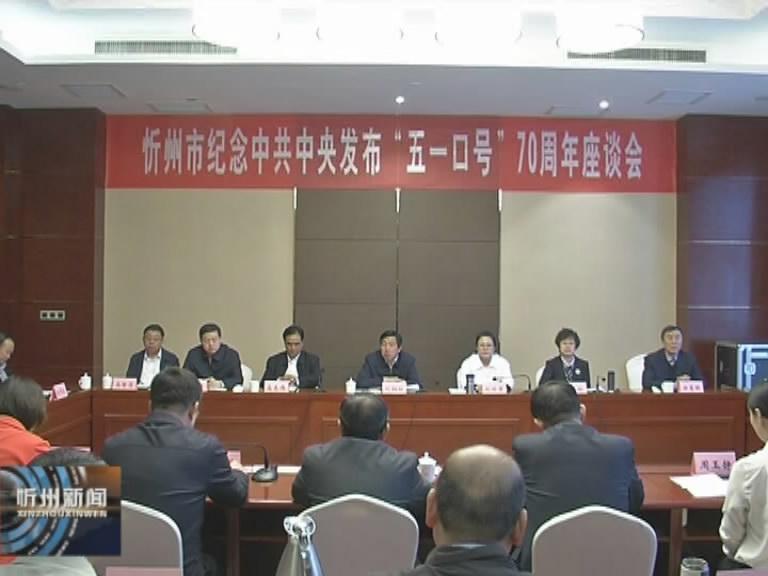 """我市召开纪念中共中央发布""""五一口号""""70周年座谈会?"""