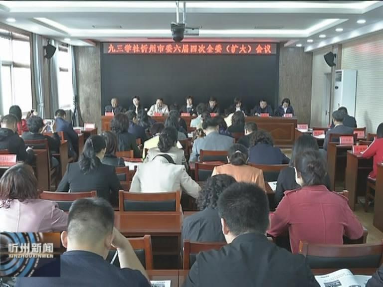 九三学社忻州市委六届四次全委(扩大)会议召开?
