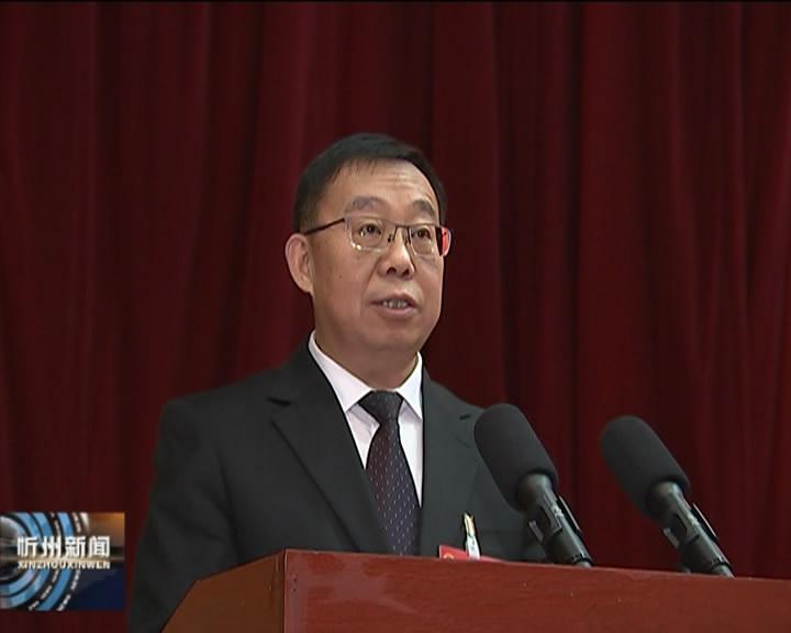 市人大常委会主任王珍代表市四届人大常务委员会作工作报告