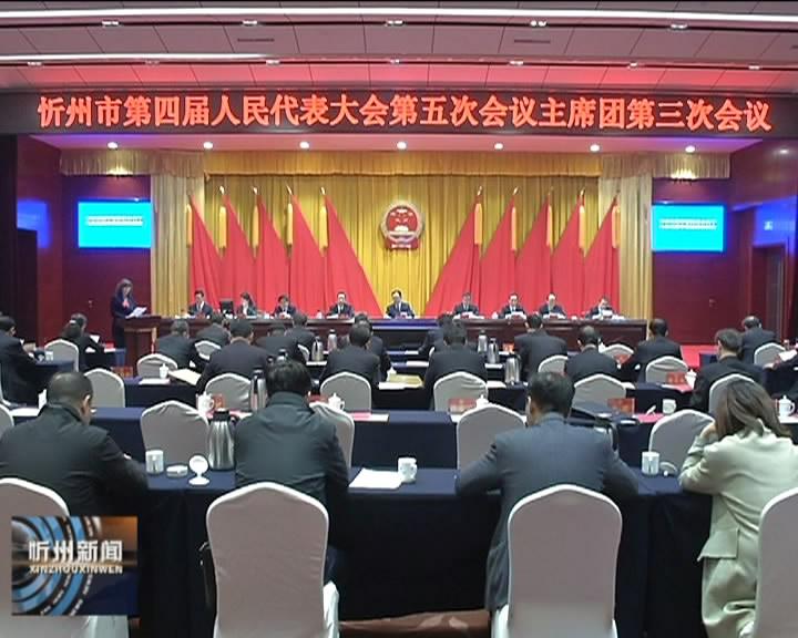 市四届人大五次会议主席团举行第三次会议
