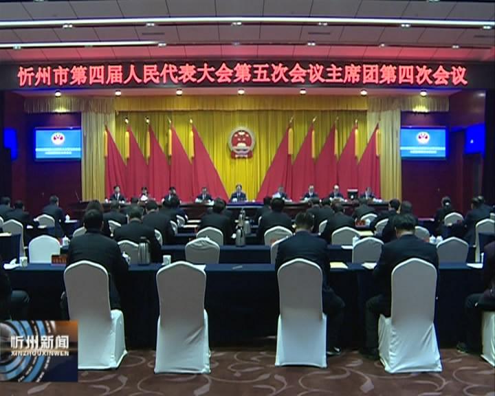 市四届人大五次会议主席团举行第四次会议