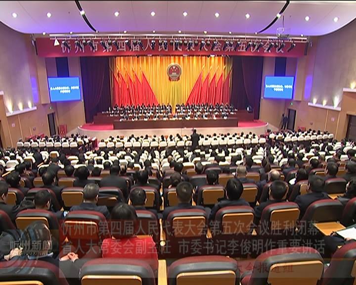 忻州市第四届人民代表大会第五次会议胜利闭幕