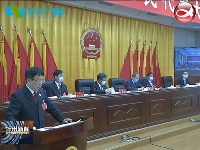忻州市人民检察院检察长周东曙在忻州市第四届人民代表大会第六次会议上作市人民检察院工作报告
