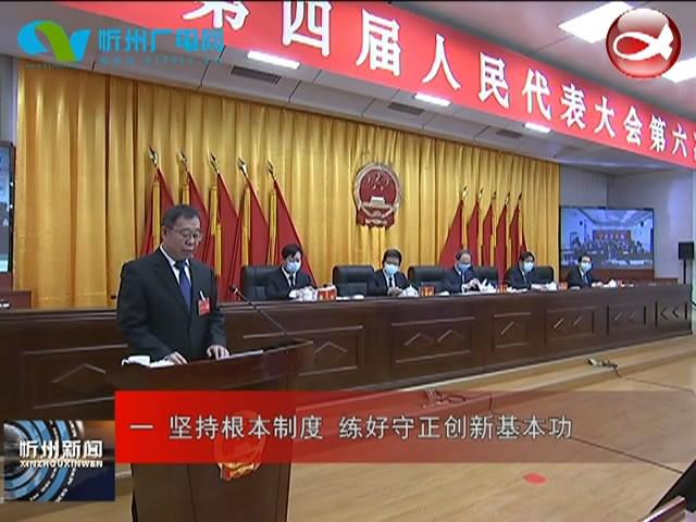 市人大常委会主任王珍在忻州市第四届人民代表大会第六次会议上作人大常委会工作报告